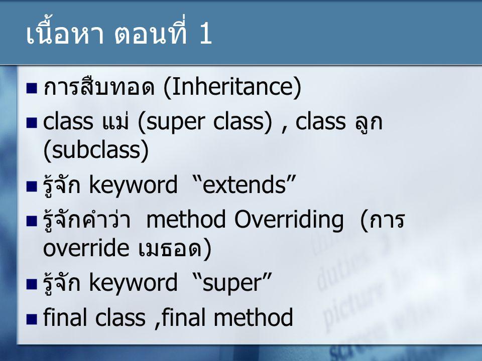 """เนื้อหา ตอนที่ 1 การสืบทอด (Inheritance) class แม่ (super class), class ลูก (subclass) รู้จัก keyword """"extends"""" รู้จักคำว่า method Overriding ( การ ov"""