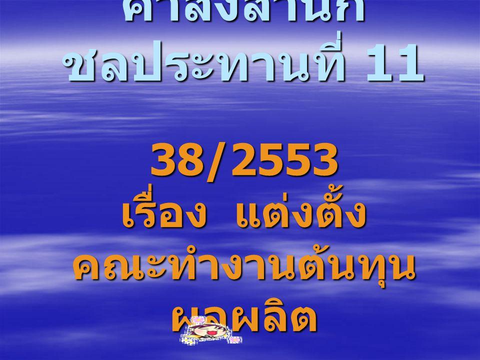 คำสั่งสำนัก ชลประทานที่ 11 38/2553 เรื่อง แต่งตั้ง คณะทำงานต้นทุน ผลผลิต