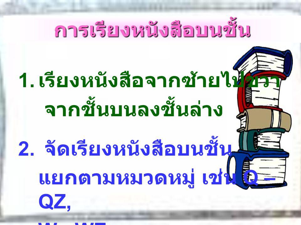 3. หนังสือที่มีหมวดหมู่เดียวกัน ให้เรียงเลขน้อย ไปหามาก เช่น QM 4 QM 23QM 45 QM 100