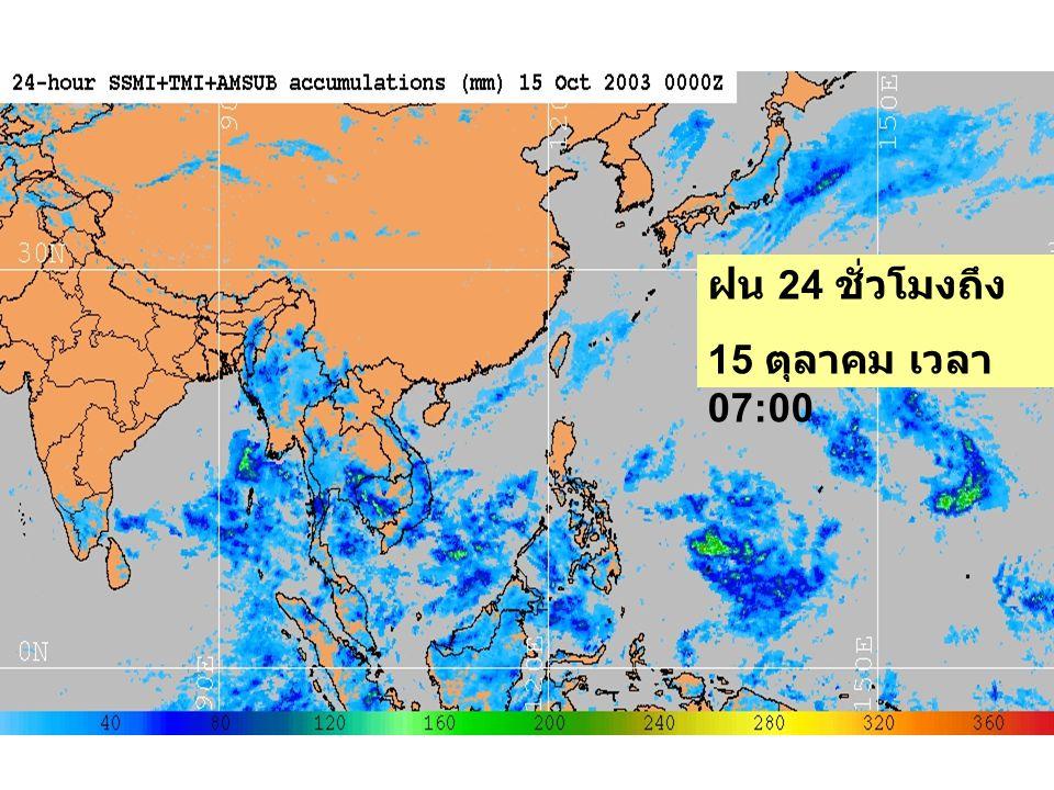 ฝน 24 ชั่วโมงถึง 15 ตุลาคม เวลา 07:00