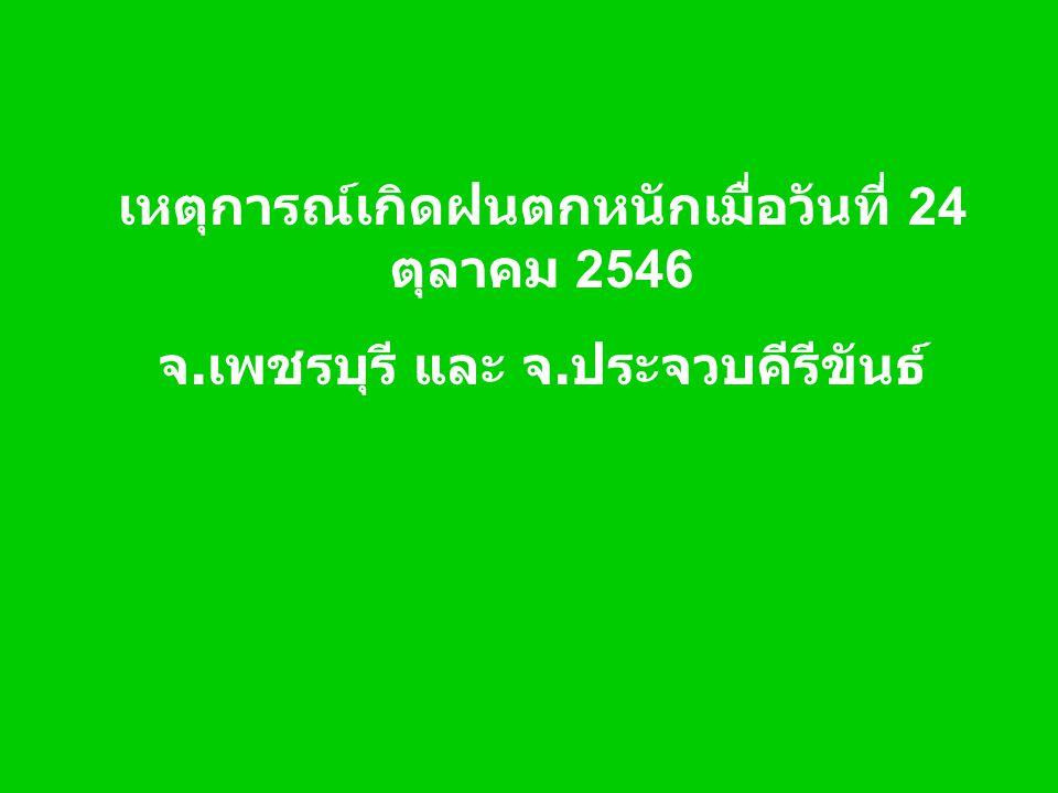 เหตุการณ์เกิดฝนตกหนักเมื่อวันที่ 24 ตุลาคม 2546 จ. เพชรบุรี และ จ. ประจวบคีรีขันธ์