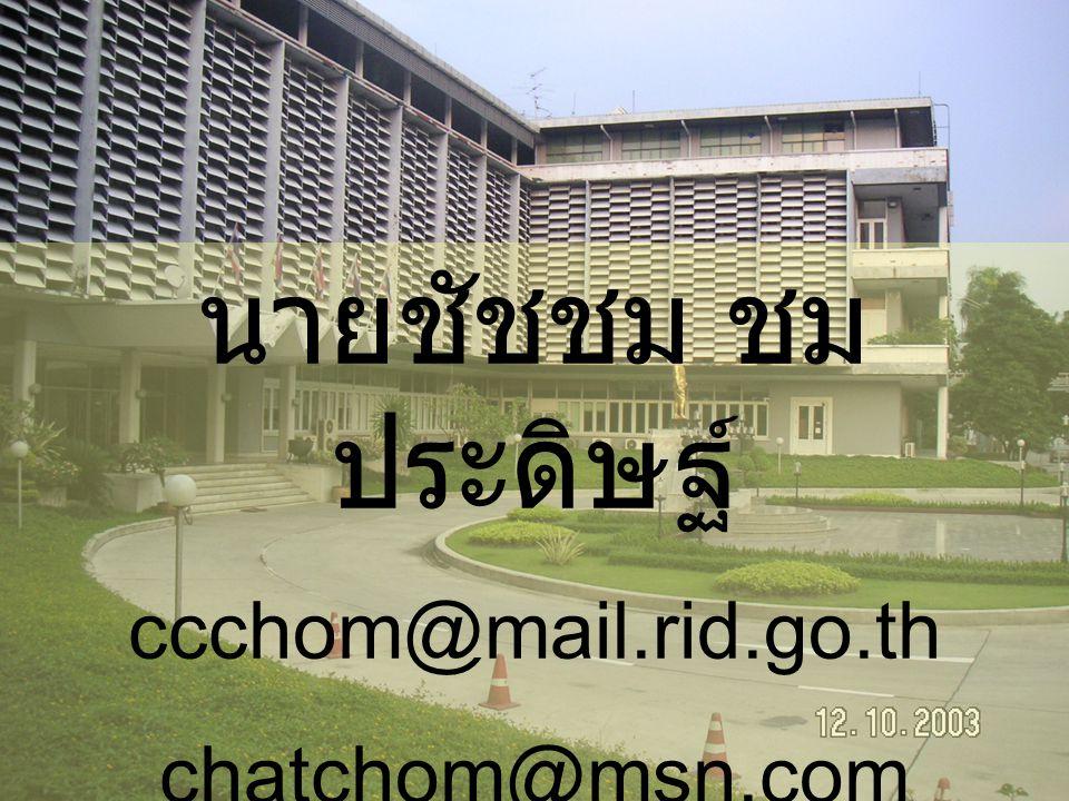 นายชัชชม ชม ประดิษฐ์ ccchom@mail.rid.go.th chatchom@msn.com ศูนย์เฉพาะกิจป้องกันและแก้ไขปัญหา น้ำท่วมปี 2546