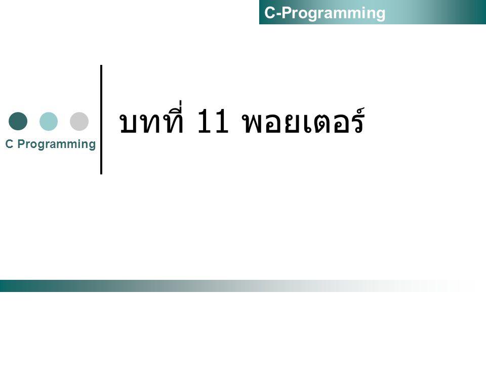 บทที่ 11 พอยเตอร์ C Programming C-Programming