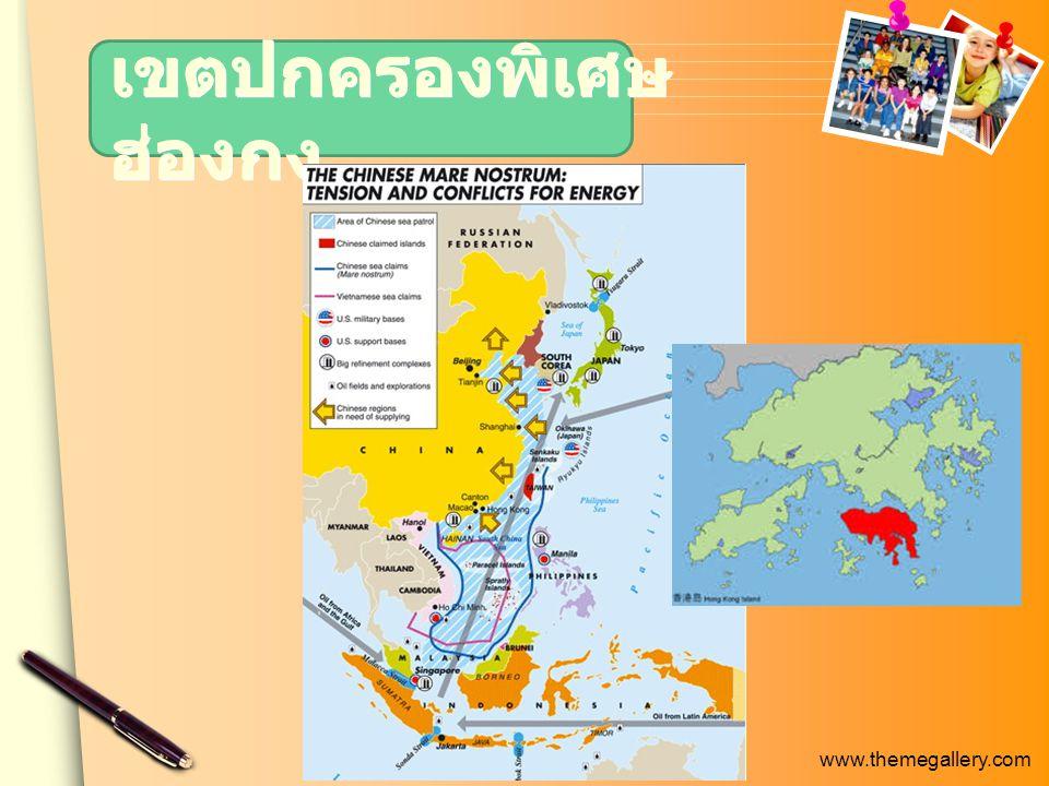 www.themegallery.com เขตปกครองพิเศษ ฮ่องกง