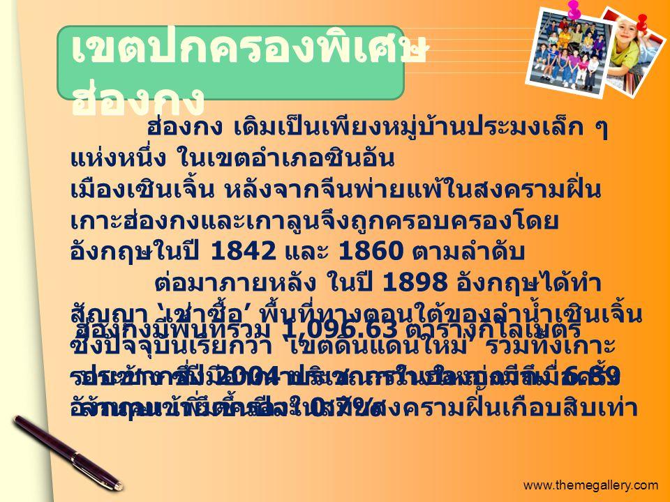 www.themegallery.com เขตปกครองพิเศษ ฮ่องกง ฮ่องกง เดิมเป็นเพียงหมู่บ้านประมงเล็ก ๆ แห่งหนึ่ง ในเขตอำเภอซินอัน เมืองเซินเจิ้น หลังจากจีนพ่ายแพ้ในสงคราม