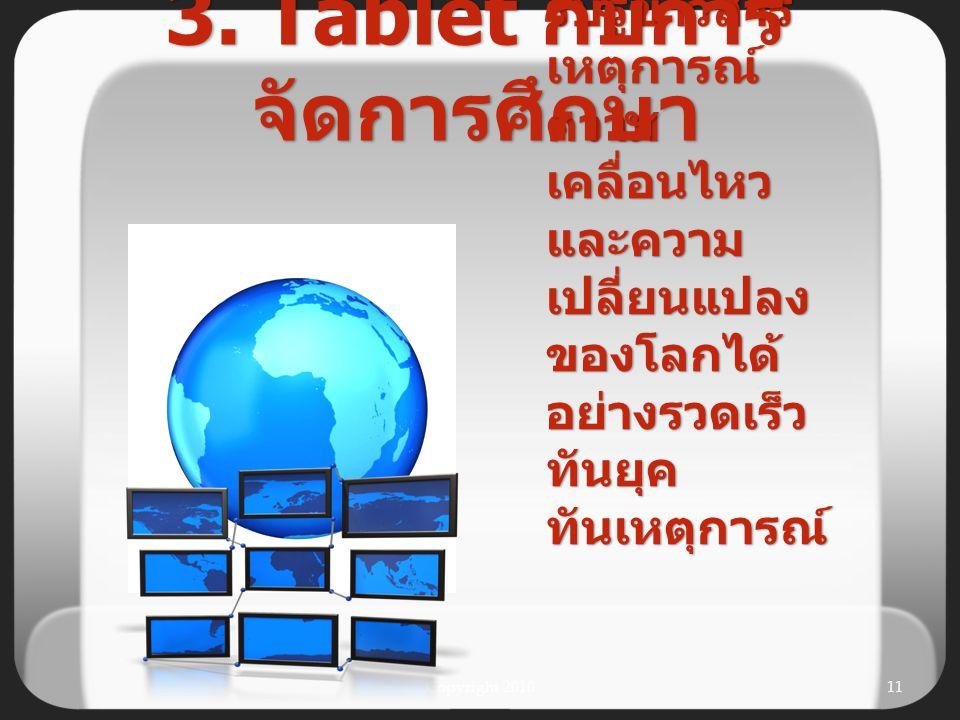 Copyright 201010 การแลกเปลี่ยน ประสบการณ์ แบ่งปันความรู้ ซึ่งกันและกัน การแลกเปลี่ยน ประสบการณ์ แบ่งปันความรู้ ซึ่งกันและกัน ในเครือข่าย สังคม ทำได้ง่าย ขึ้น ในเครือข่าย สังคม ทำได้ง่าย ขึ้น 3.