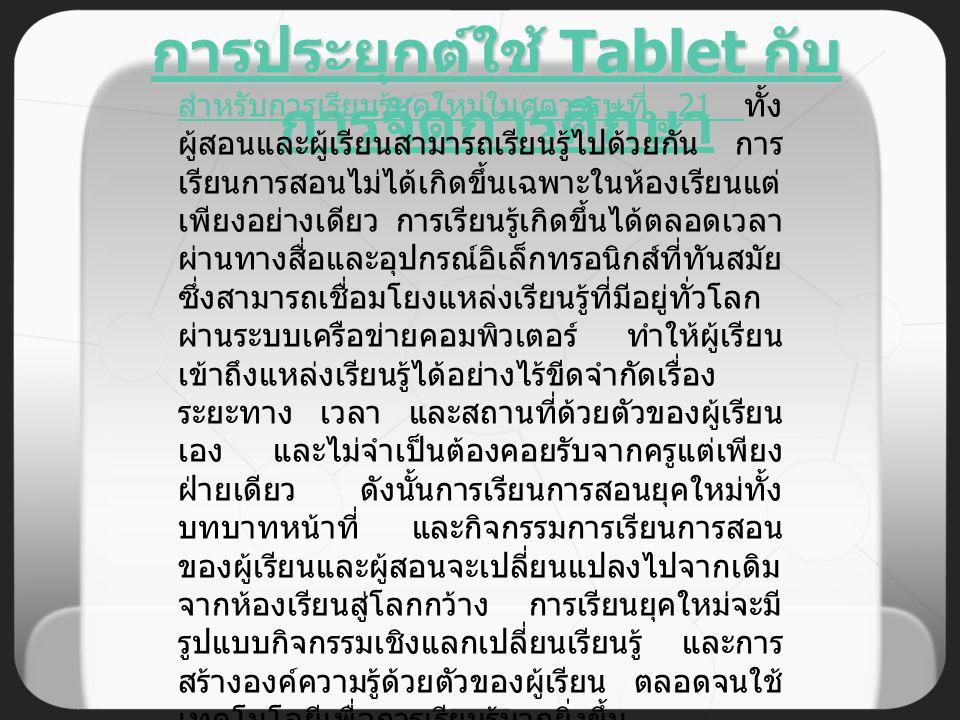 4. การประยุกต์ใช้ Tablet กับ การจัดการศึกษา การประยุกต์ใช้ Tablet กับ การจัดการศึกษา การประยุกต์ใช้ Tablet กับ การจัดการศึกษา การศึกษาไทยมีการพัฒนามาโ