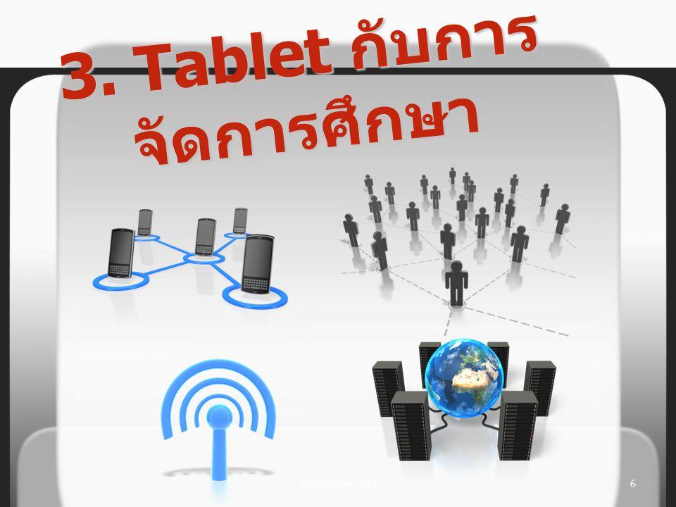 2. ความหมายของ Tablet Tablet แท็บเล็ต เป็นคอมพิวเตอร์ส่วนบุคคลชนิด หนึ่ง มีขนาดเล็กกว่าคอมพิวเตอร์โน้ตบุ๊ค พกพาง่าย น้ำหนักเบา มีคีย์บอร์ดในตัว หน้าจอ
