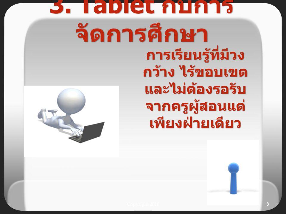 7 สังคมโลก เปลี่ยนไป มีสังคมเครือข่าย เพิ่มมากขึ้น 3. Tablet กับการ จัดการศึกษา