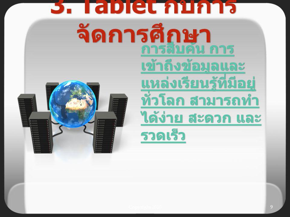 Copyright 20108 การเรียนรู้ที่มีวง กว้าง ไร้ขอบเขต และไม่ต้องรอรับ จากครูผู้สอนแต่ เพียงฝ่ายเดียว 3. Tablet กับการ จัดการศึกษา