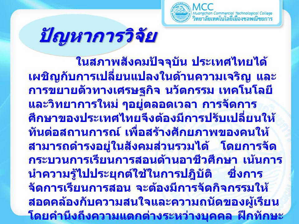 ปัญหาการวิจัยปัญหาการวิจัย ในสภาพสังคมปัจจุบัน ประเทศไทยได้ เผชิญกับการเปลี่ยนแปลงในด้านความเจริญ และ การขยายตัวทางเศรษฐกิจ นวัตกรรม เทคโนโลยี และวิทย