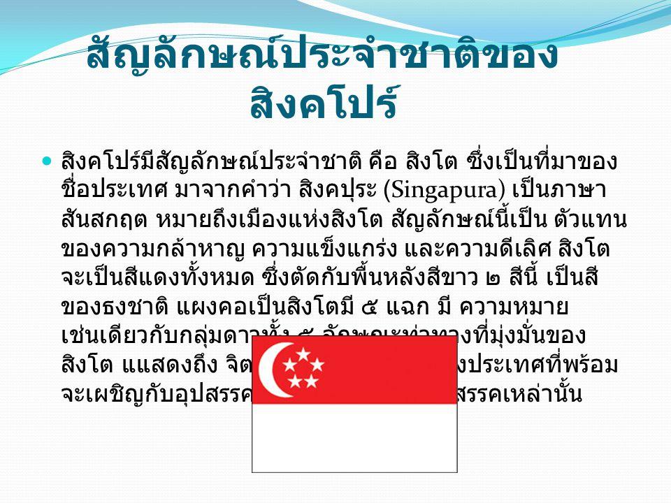 สัญลักษณ์ประจำชาติของ สิงคโปร์ สิงคโปร์มีสัญลักษณ์ประจำชาติ คือ สิงโต ซึ่งเป็นที่มาของ ชื่อประเทศ มาจากคำว่า สิงคปุระ (Singapura) เป็นภาษา สันสกฤต หมา