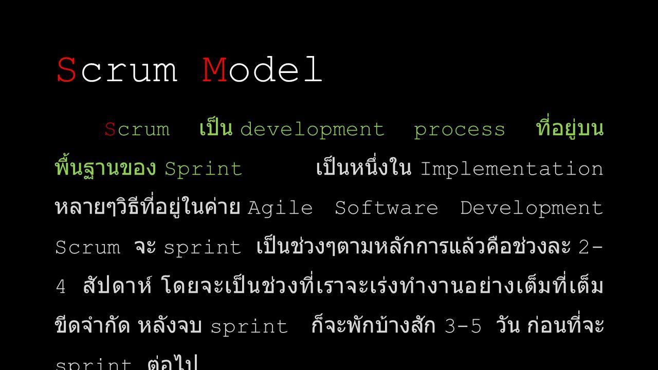 ว่าด้วยเรื่องของทีมงาน (Role) Scrum Team Product Owner Scrum Master ว่าด้วยเรื่องของวิธีการทำงาน (Process) Backlog Sprint phase Daily scrum ว่าด้วยเรื่องของการประเมินและติดตามงาน (Demonstration and Evaluation) 3 Concept ของ Scrum