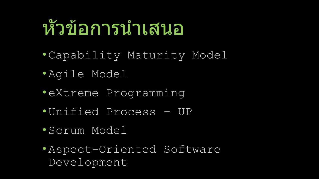 Capability Maturity Model Capability Maturity Model หรือที่เรียกกันว่า (CMM) คือ แบบจำลองวุฒิภาวะความสามารถ เกิดจาก SEI ของมหาวิทยาลัยคาร์เนที เมลลอน ถูกกำหนดขึ้นเพื่อวัดความ เชื่อมั่นและคุณภาพของกระบวนการพัฒนาซอฟต์แวร์ โดย CMM ได้รวมเอาข้อดีของ TQM มาปรับใช้กับการพัฒนาซอฟต์แวร์ โดยเฉพาะ จึงเป็นโมเดลที่ใช้วัดความเชื่อมั่น และคุณภาพของ กระบวนการพัฒนาซอฟต์แวร์ในปัจจุบัน
