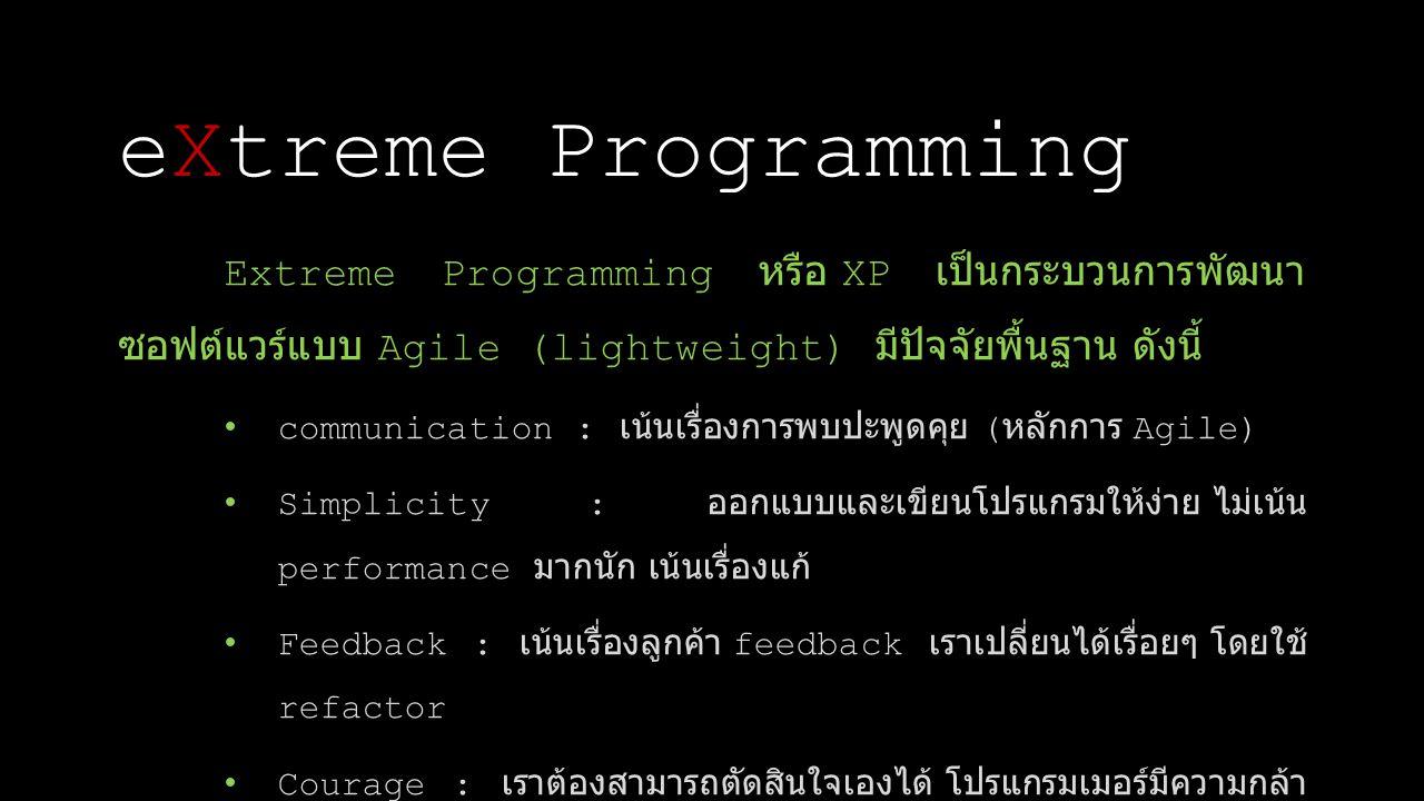 วางแผนเกม (The Planning Game) พยายามซอยงานให้ถี่ๆ (Small Releases) มีตัวกลางคั่นระหว่าง user และตัวเรา (System Metaphor) ออกแบบให้ง่าย (Simple Design) ทดสอบเสมอ (Continuous Testing) แก้ code บ่อยๆ (refactoring) 12 กิจกรรมหลักของ XP