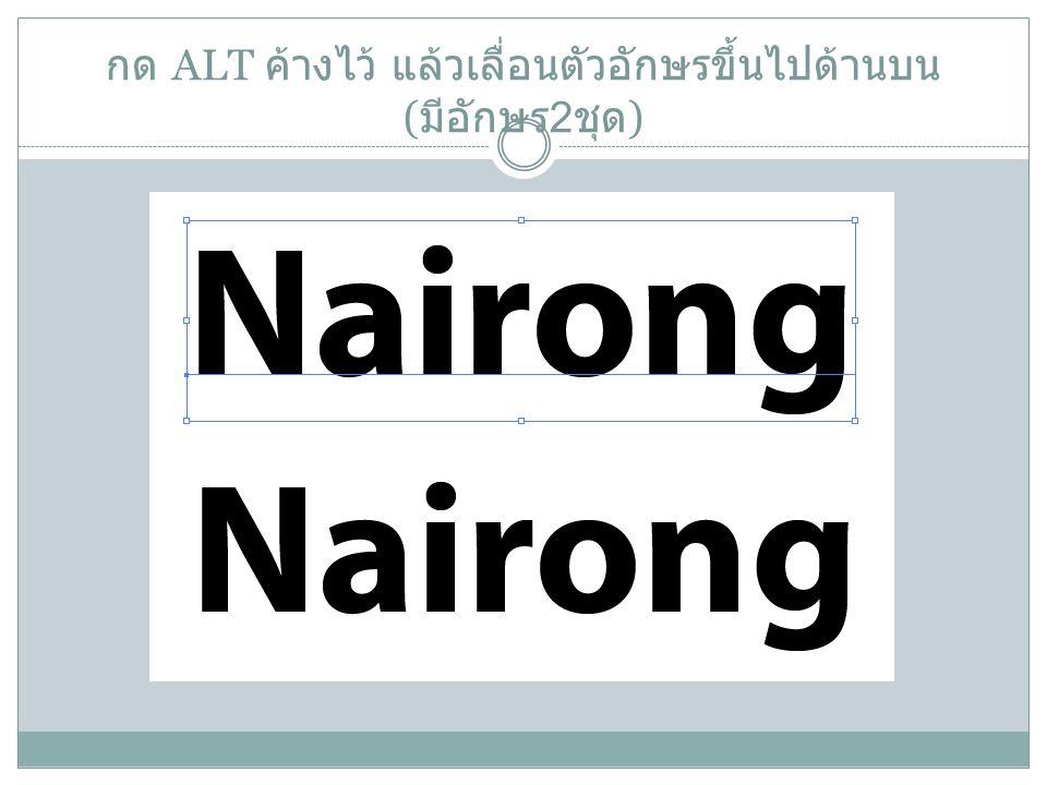 พิมพ์ตัวอักษร Nairong แล้วเป็นตัวหนา