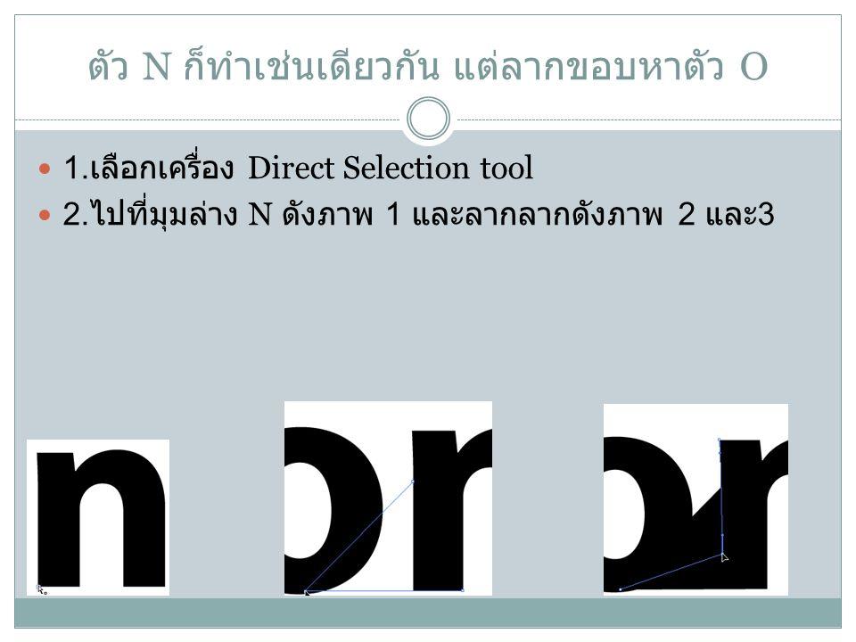 เชื่อมต่อตัว R ด้วย Direct Selection Tool 1. เลือกเครื่อง Direct Selection tool 2. ไปที่มุมบน R ดังภาพ 1 และลากลากดังภาพ 2 และ 3