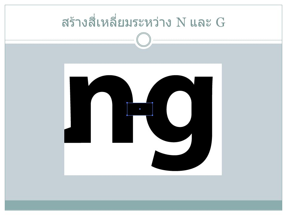 ตัว N ก็ทำเช่นเดียวกัน แต่ลากขอบหาตัว O 1. เลือกเครื่อง Direct Selection tool 2.