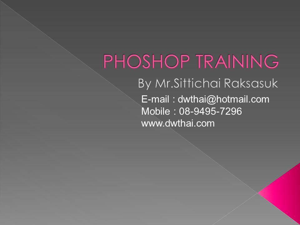 E-mail : dwthai@hotmail.com Mobile : 08-9495-7296 www.dwthai.com