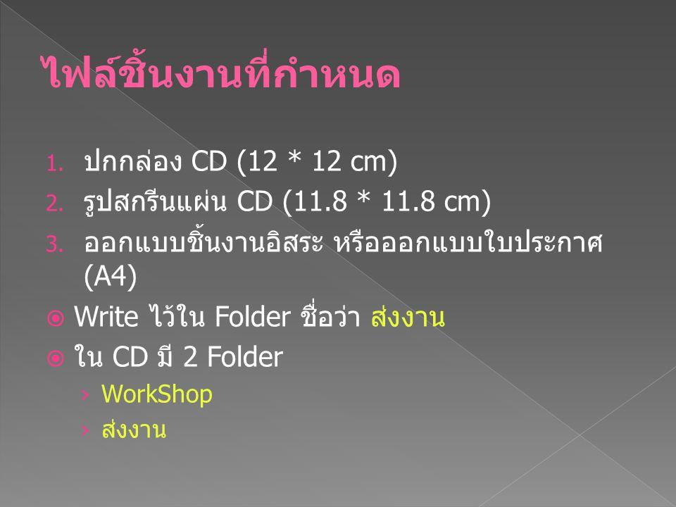 1. ปกกล่อง CD (12 * 12 cm) 2. รูปสกรีนแผ่น CD (11.8 * 11.8 cm) 3.