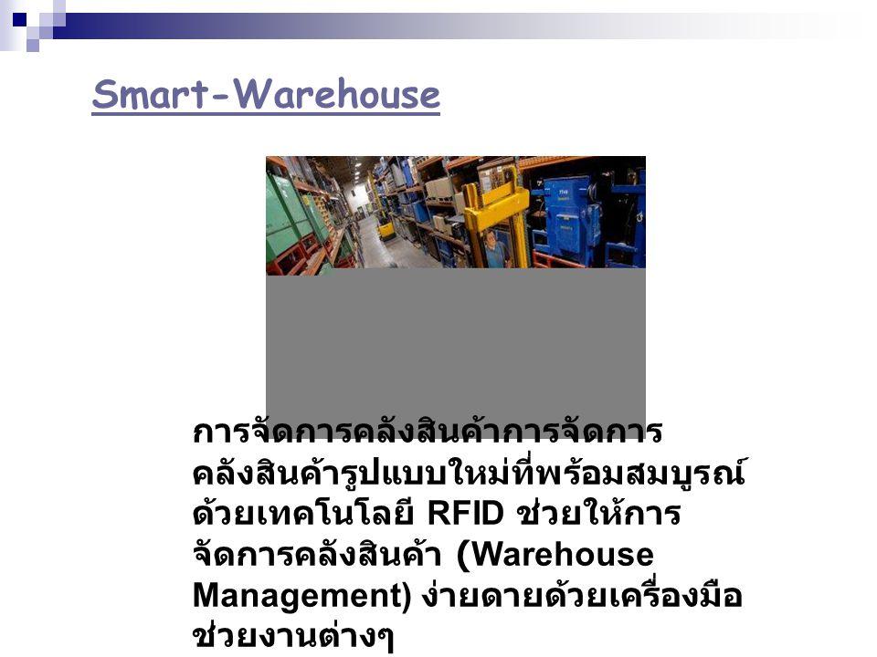 Smart-Warehouse การจัดการคลังสินค้าการจัดการ คลังสินค้ารูปแบบใหม่ที่พร้อมสมบูรณ์ ด้วยเทคโนโลยี RFID ช่วยให้การ จัดการคลังสินค้า (Warehouse Management)