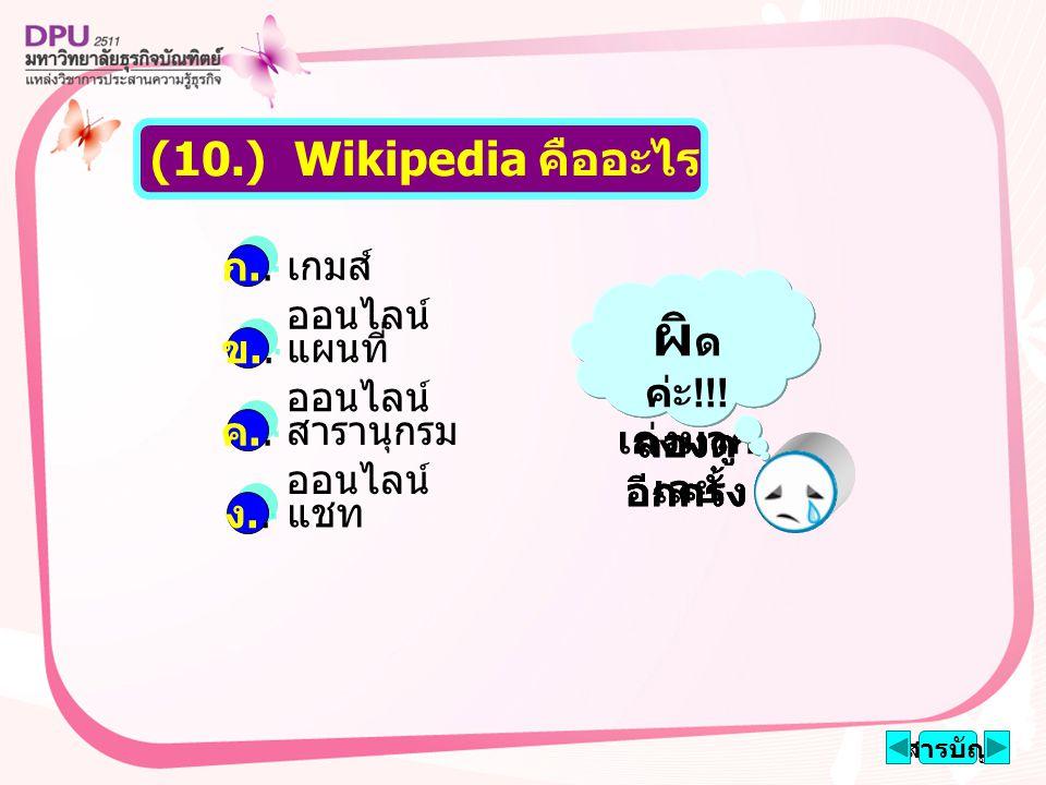 เกมส์ ออนไลน์ แผนที่ ออนไลน์ สารานุกรม ออนไลน์ แชท สารบัญ (10.) Wikipedia คืออะไร ก..ก..