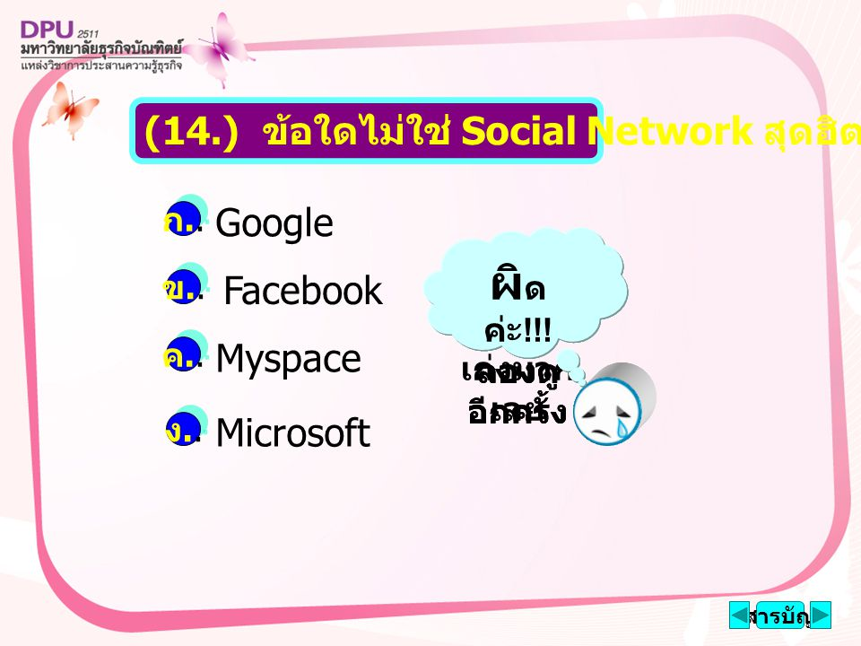 Google Facebook Myspace Microsoft สารบัญ (14.) ข้อใดไม่ใช่ Social Network สุดฮิต ก..ก..