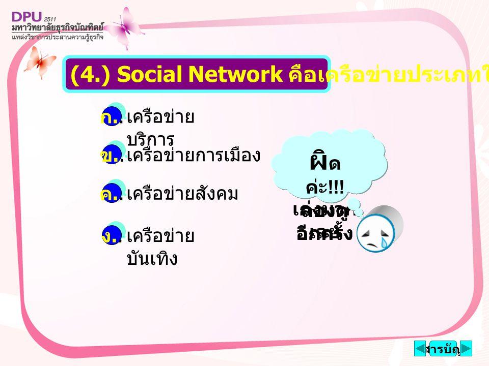 เครือข่าย บริการ เครือข่ายการเมือง เครือข่ายสังคม เครือข่าย บันเทิง สารบัญ (4.) Social Network คือเครือข่ายประเภทใด ก..ก..