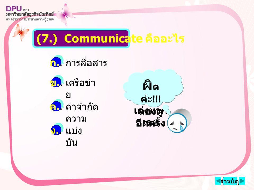 การสื่อสาร เครือข่า ย คำจำกัด ความ แบ่ง บัน สารบัญ (7.) Communicate คืออะไร ก..ก..