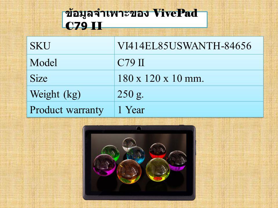 ข้อมูลจำเพาะของ VivePad C79 II