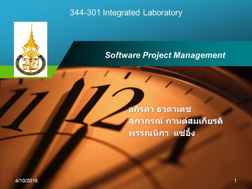 Company LOGO Software Project Management 344-301 Integrated Laboratory 4/10/20151 สุภาภรณ์ กานต์สมเกียรติ พรรณนิภา แซ่อึ้ง อภิรดา ธาดาเดช