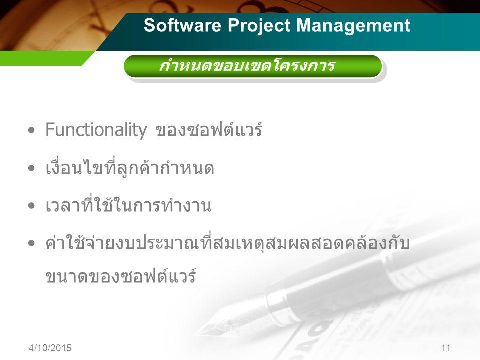กำหนดขอบเขตโครงการ Functionality ของซอฟต์แวร์ เงื่อนไขที่ลูกค้ากำหนด เวลาที่ใช้ในการทำงาน ค่าใช้จ่ายงบประมาณที่สมเหตุสมผลสอดคล้องกับ ขนาดของซอฟต์แวร์ 4/10/201511 Software Project Management