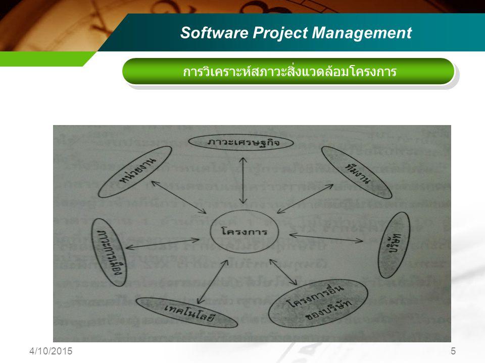 ที่มา : http://shareme.com/images/large/11236-ease_project_management_system.jpg 4/10/201516