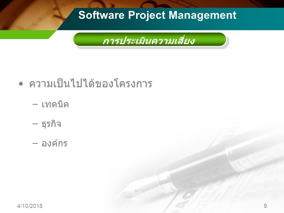 การประเมินความเสี่ยง ความเป็นไปได้ของโครงการ –เทคนิค –ธุรกิจ –องค์กร 4/10/20159 Software Project Management