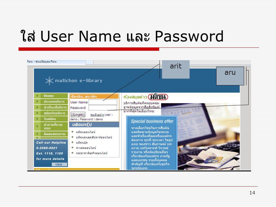 14 ใส่ User Name และ Password arit aru
