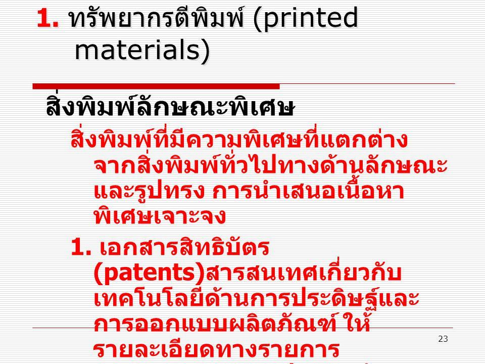 23 1. ทรัพยากรตีพิมพ์ (printed materials) สิ่งพิมพ์ลักษณะพิเศษ สิ่งพิมพ์ที่มีความพิเศษที่แตกต่าง จากสิ่งพิมพ์ทั่วไปทางด้านลักษณะ และรูปทรง การนำเสนอเน