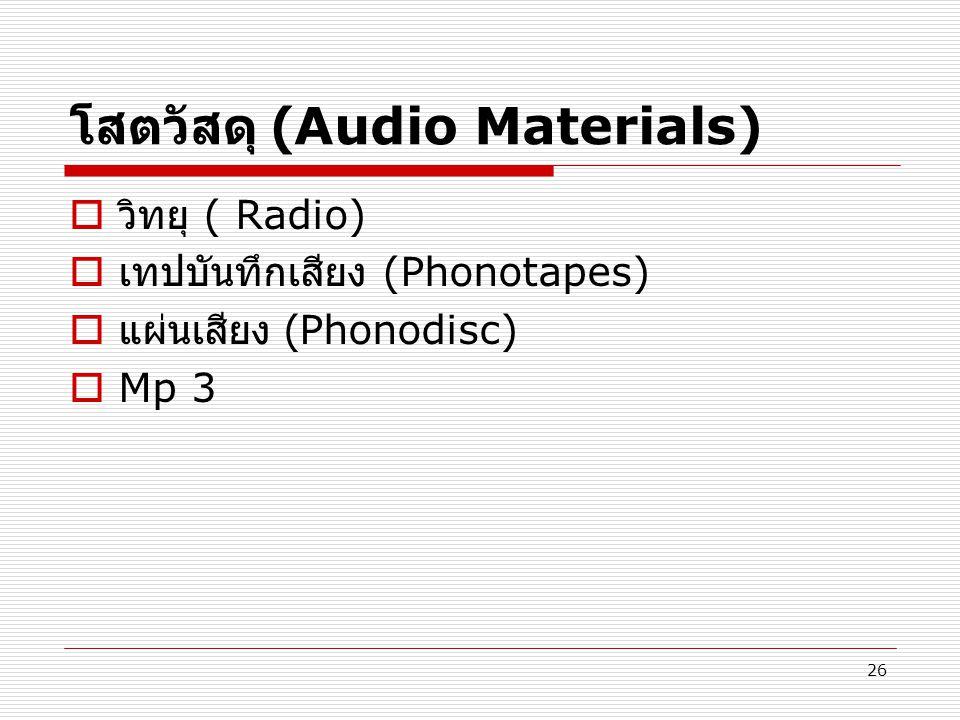 โสตวัสดุ (Audio Materials)  วิทยุ ( Radio)  เทปบันทึกเสียง (Phonotapes)  แผ่นเสียง (Phonodisc)  Mp 3 26