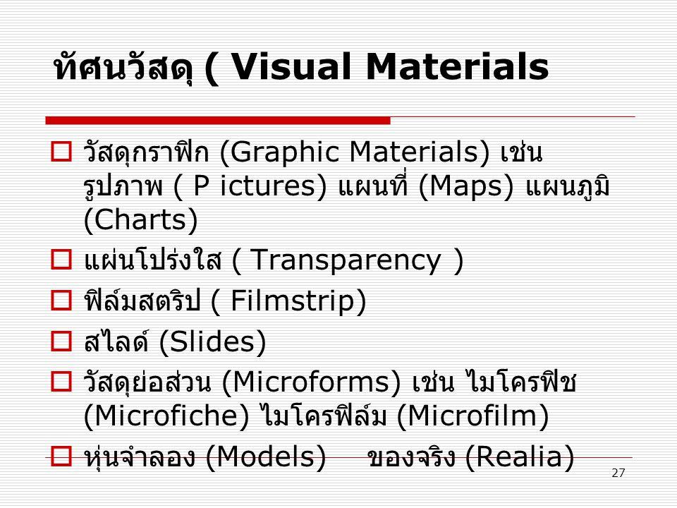 ทัศนวัสดุ ( Visual Materials  วัสดุกราฟิก (Graphic Materials) เช่น รูปภาพ ( P ictures) แผนที่ (Maps) แผนภูมิ (Charts)  แผ่นโปร่งใส ( Transparency )