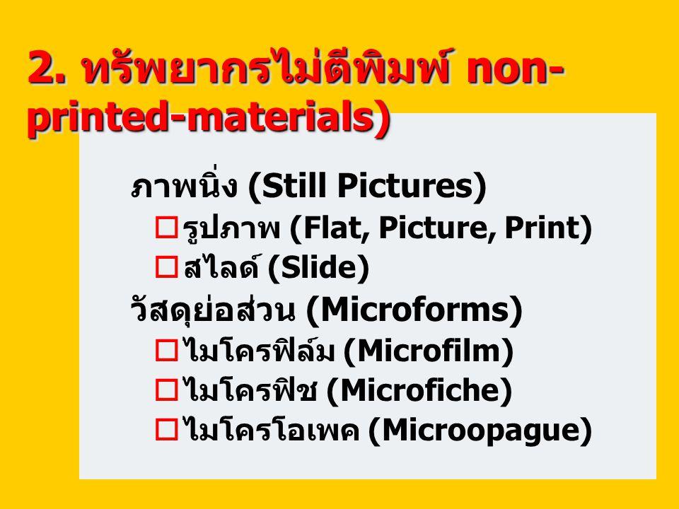 ภาพนิ่ง (Still Pictures)  รูปภาพ (Flat, Picture, Print)  สไลด์ (Slide) วัสดุย่อส่วน (Microforms)  ไมโครฟิล์ม (Microfilm)  ไมโครฟิช (Microfiche) 