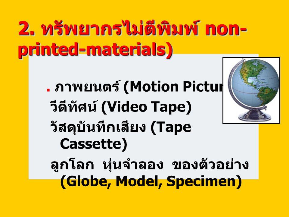 . ภาพยนตร์ (Motion Pictures) วีดีทัศน์ (Video Tape) วัสดุบันทึกเสียง (Tape Cassette) ลูกโลก หุ่นจำลอง ของตัวอย่าง (Globe, Model, Specimen) 2. ทรัพยากร