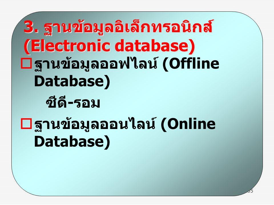 35  ฐานข้อมูลออฟไลน์ (Offline Database) ซีดี - รอม  ฐานข้อมูลออนไลน์ (Online Database) 3. ฐานข้อมูลอิเล็กทรอนิกส์ (Electronic database)