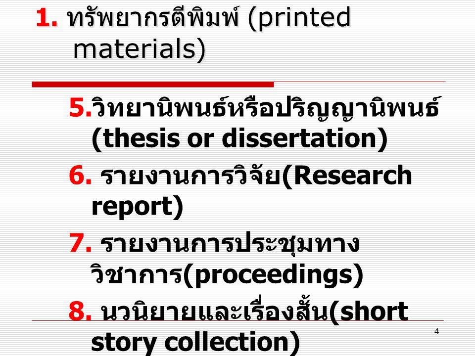 4 5. วิทยานิพนธ์หรือปริญญานิพนธ์ (thesis or dissertation) 6. รายงานการวิจัย (Research report) 7. รายงานการประชุมทาง วิชาการ (proceedings) 8. นวนิยายแล