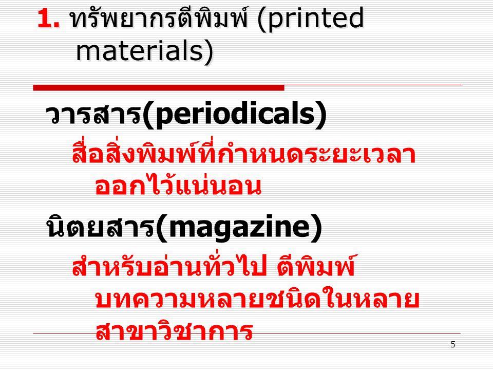 5 วารสาร (periodicals) สื่อสิ่งพิมพ์ที่กำหนดระยะเวลา ออกไว้แน่นอน นิตยสาร (magazine) สำหรับอ่านทั่วไป ตีพิมพ์ บทความหลายชนิดในหลาย สาขาวิชาการ