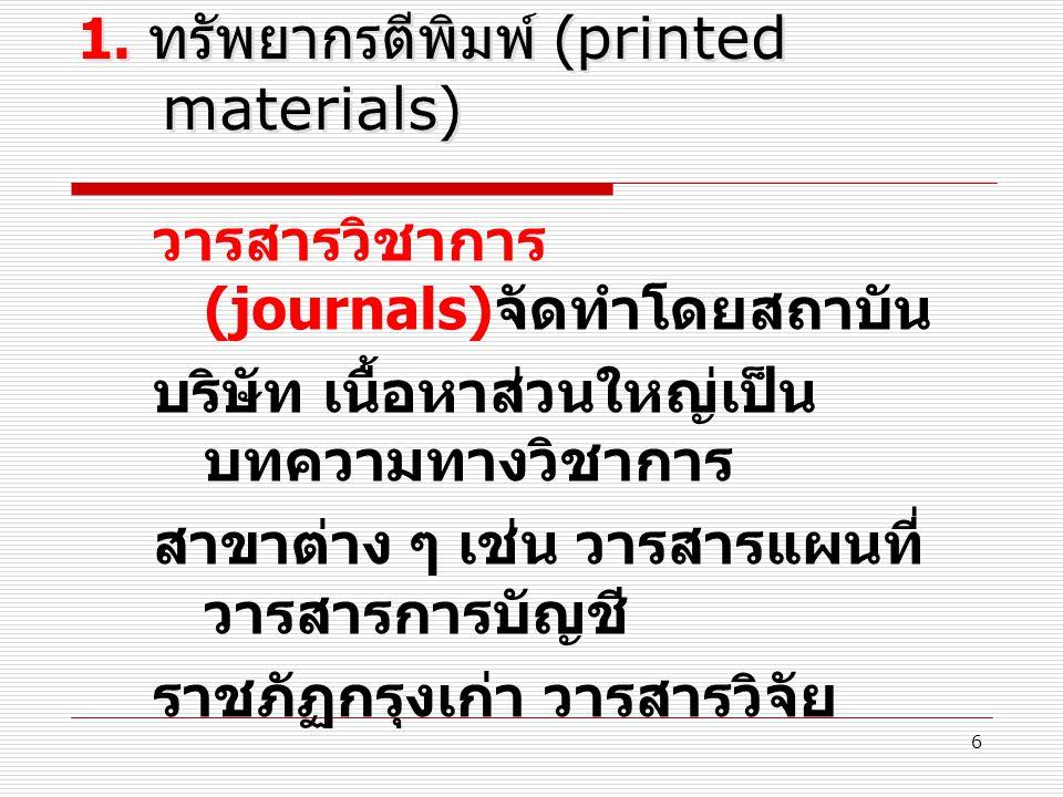 6 วารสารวิชาการ (journals) จัดทำโดยสถาบัน บริษัท เนื้อหาส่วนใหญ่เป็น บทความทางวิชาการ สาขาต่าง ๆ เช่น วารสารแผนที่ วารสารการบัญชี ราชภัฏกรุงเก่า วารสา
