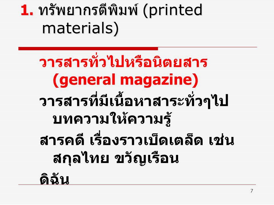18 เลือกหนังสือพิมพ์