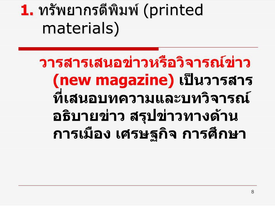 8 วารสารเสนอข่าวหรือวิจารณ์ข่าว (new magazine) เป็นวารสาร ที่เสนอบทความและบทวิจารณ์ อธิบายข่าว สรุปข่าวทางด้าน การเมือง เศรษฐกิจ การศึกษา