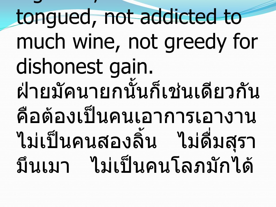 1 Timothy 3:8-13 8 Deacons likewise must be dignified, not double- tongued, not addicted to much wine, not greedy for dishonest gain.