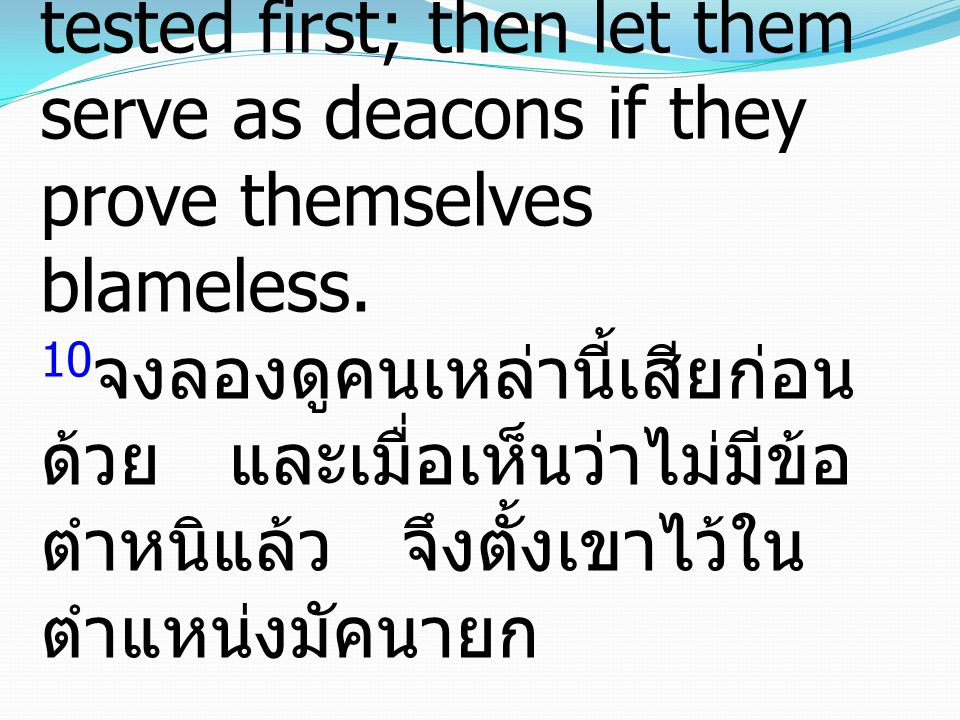 10 And let them also be tested first; then let them serve as deacons if they prove themselves blameless.