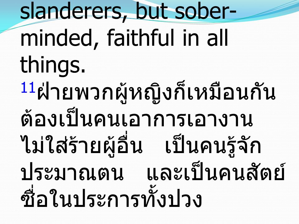 11 Their wives likewise must be dignified, not slanderers, but sober- minded, faithful in all things.