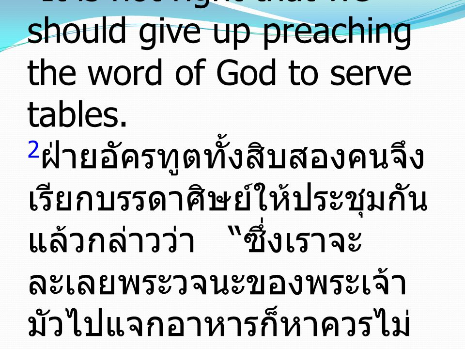 2 And the twelve summoned the full number of the disciples and said, It is not right that we should give up preaching the word of God to serve tables.